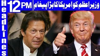 US Looks Forward To Working With Imran-Led Govt | Headlines 12 PM | 19 August 2018 | Dunya News