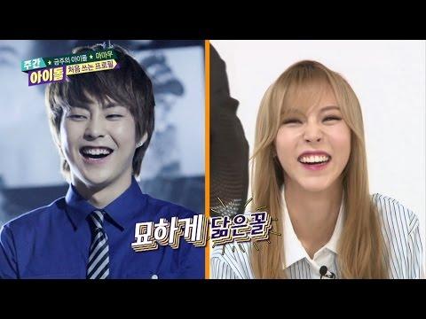 주간아이돌  WeeklyIdol EP214 EXO Xiumin looks like MAMAMOO