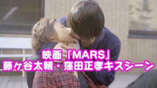 映画「MARS」藤ヶ谷太輔・窪田正孝キスシーン語る 日本テレビZIPでの映...