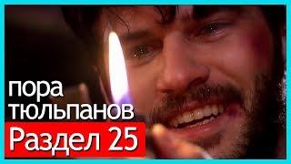 пора тюльпанов - часть 25 (русские субтитры)