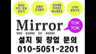 최첨단 두피, 모발진단기 미러톡톡 스마트미용실창업  0…