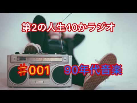 第2の人生40かラジオ No.001 90年代音楽