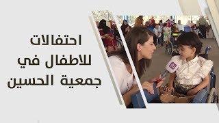 احتفالات للاطفال في جمعية الحسين