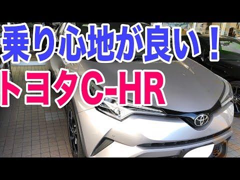 トヨタC-HR試乗レビュー 乗り心地が非常に良い!インテリアや見積もりなど