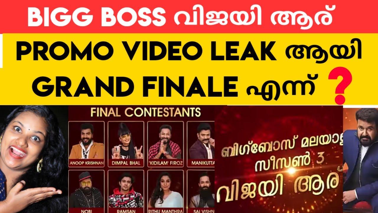 Bigg Boss Malayalam Season 3 Finale announced by Mohan Lal - Latest Promo will come Tomorrow