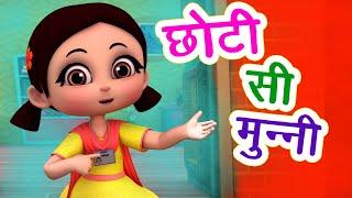 छोटी सी मुन्नी लाल गुलाबी चुन्नी Choti Si Munni I 3D Hindi Rhymes For Children | Happy Bachpan