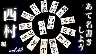 今回は「西村」と書かせて頂きました。 西村さん有り難うございます。 #...