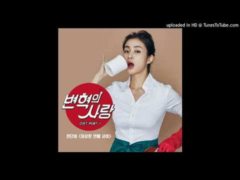 Chun Dan Bi - Strange Romance (Revolutionary Love OST Part 1)
