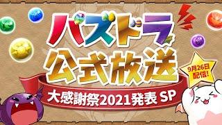 パズドラ公式チャンネル:パズドラ公式放送~大感謝祭2021発表SP~
