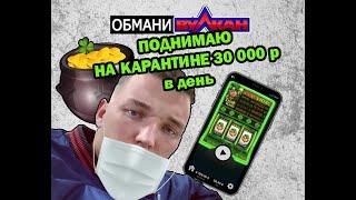 Как зарабатывать по 30000 рублей на вулкане?