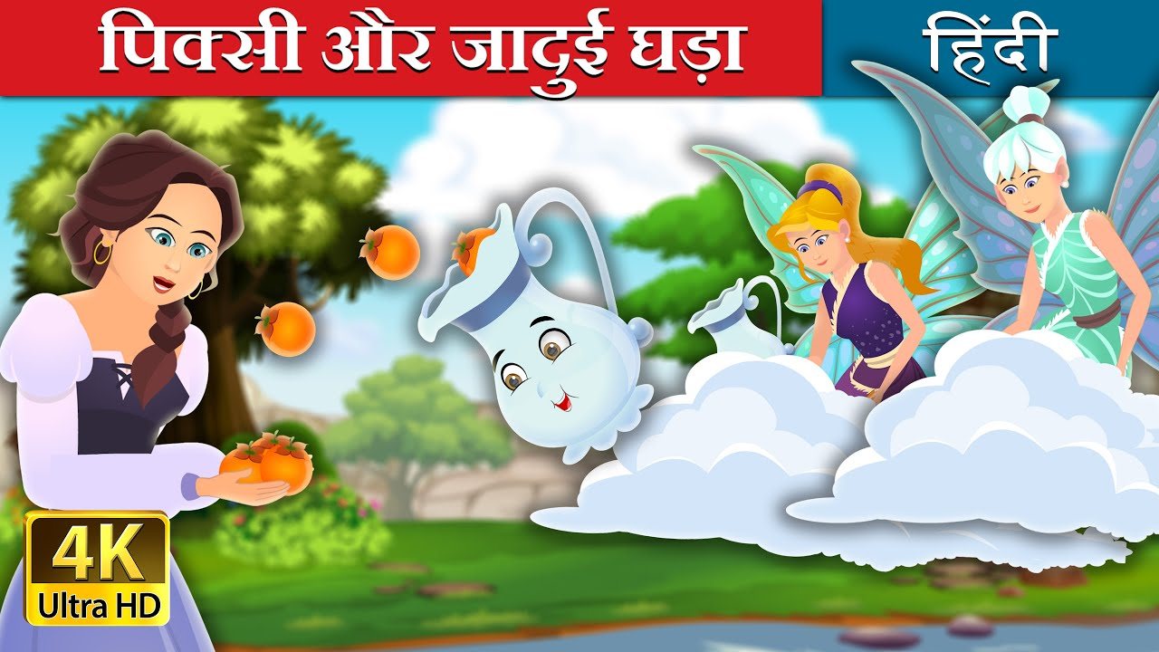 पिक्सी और जादुई घड़ा | Pixi & The Magic Pitcher Story in Hindi | Kids Stories in cartoon