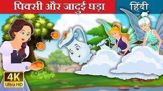 पिक्सी और जादुई घड़ा | Pixi & The Magic Pitcher Story in Hindi | Hindi
