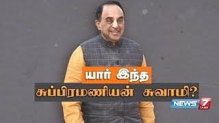 யார் இந்த சுப்பிரமணியன் சுவாமி? | Who is this Subramanian Swamy? |  கதைகளின்கதை