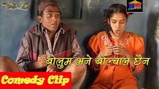 बोलुम भने बोल्चाल छैन || Comedy Clip || Dhurmus Suntali