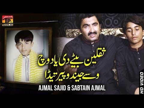 Wassy Jindu Peer Teda - Ajmal Sajid And Sabtain Ajmal - Latest Song 2018