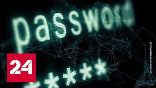 Количество кибератак в России выросло на треть - Россия 24
