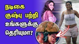 நடிகை குஷ்பு பற்றி உங்களுக்கு தெரியுமா?   Actress Kushboo biography   Tamil Cinema   Kollywood News