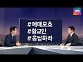 [비하인드 뉴스] 대선 출마 묻자…황교안의 '동문서답'