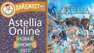 Astellia Online. НОВАЯ MMORPG 2017 года!