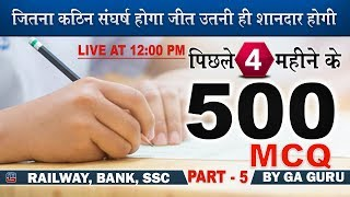 पिछले 4 महीने के 500 MCQ | Part 5 | General Awareness | Railway | Bank | SSC thumbnail