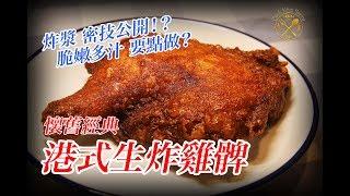 【生炸雞脾】點先做到脆嫩多汁?餐廳做法公開!港式經典小食 鍾意記得俾LIKE! ???? - Deep Fried Chicken Leg in Traditional Hong Kong Style