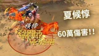 雖然贏了,但是被嚇到了...連曹仁也有15萬要有60萬傷害,前置條件有很多...