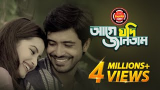 "Video Bangla Music Video 'Age Jodi Janitam' | PRAN Chanachur ""আগে যদি জানিতাম"" 