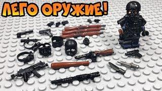 ЛЕГО оружие! Брикармс, противогазы и еще много крутых вещей!!