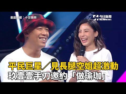 平民巨星/見長腿空姐超激動 玖壹壹手刀邀約「做瑜珈」