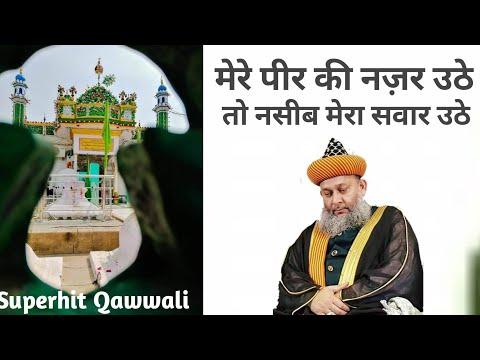 Superhit Qawwali | makhdoom Ashraf Jahangir simnani | by Warsi brothers kichocha sharif #qawwali2019