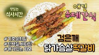[COOK DOG]강아지 수제간식 만들기 - 검은깨 닭…