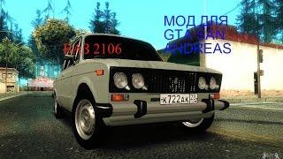 ВАЗ 2106-Мод для GTA San Andreas