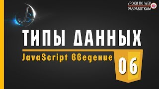JavaScript - #6 ТИПЫ ДАННЫХ введение / Основы по JavaScript