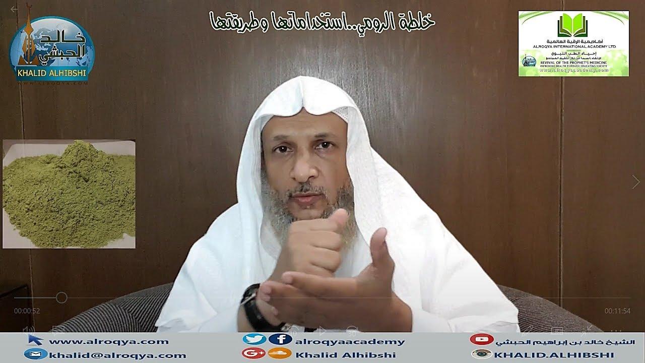 وصفات علاجية خلطة الرومي الشيخ خالد الحبشي Youtube