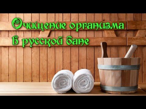Очищение организма в русской бане
