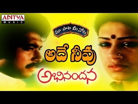 "Ade Neevu Full Song With Telugu Lyrics ||""మా పాట మీ నోట""|| Abhinandana Songs"