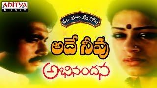 "Ade Neevu Full Song With Telugu Lyrics   ""మా పాట మీ నోట""   Abhinandana Songs"