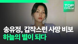 송유정, 향년 26세 갑작스러운 사망 비보 '하…