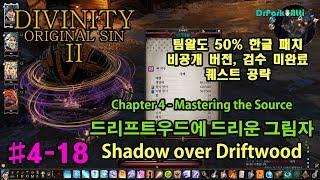 디비니티 오리지널 신2 Divinity Original Sin 2 #43 공포의