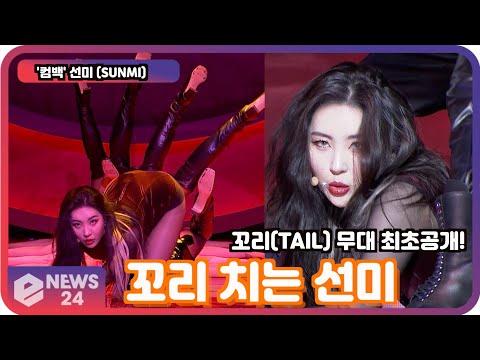 '컴백' 선미 (SUNMI), 꼬리(TAIL) 무대 최초공개! '꼬리 치는 선미'  SUNMI Showcase Stage