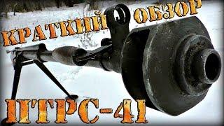 ПТРС-41 - Краткий Обзор