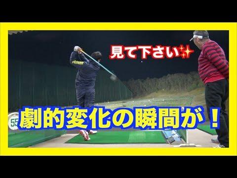 理想のゴルフスイング・劇的変化!!〜自分でひらめきました✋〜