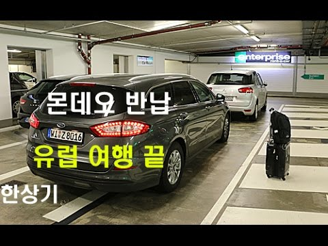 26.유럽 자동차 여행 마지막 날(Nurburgring to Frankfurt Airport and Rental car return) - 2016.10.04
