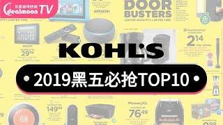 黑五买什么?Kohl's超值必买TOP10产品!Kohl's黑五海报盘点!