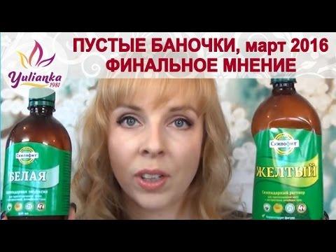 ПУСТЫЕ БАНОЧКИ, март 2016 / мое ФИНАЛЬНОЕ МНЕНИЕ о косметике / My Empties