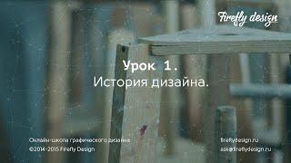 Урок 1. История дизайна.