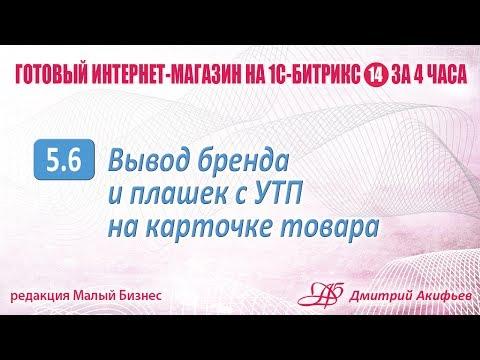 Логотипы брендов и УТП на карточке товара в 1С-Битрикс V14