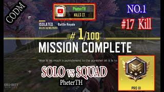 SOLO VS SQUAD อย่างเดือด! [Call Of Duty Mobile US]