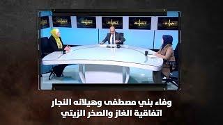 وفاء بني مصطفى وهيلانه  النجار - اتفاقية الغاز والصخر الزيتي