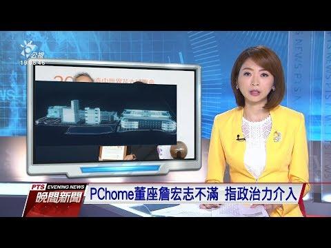 20190515 公視晚間新聞